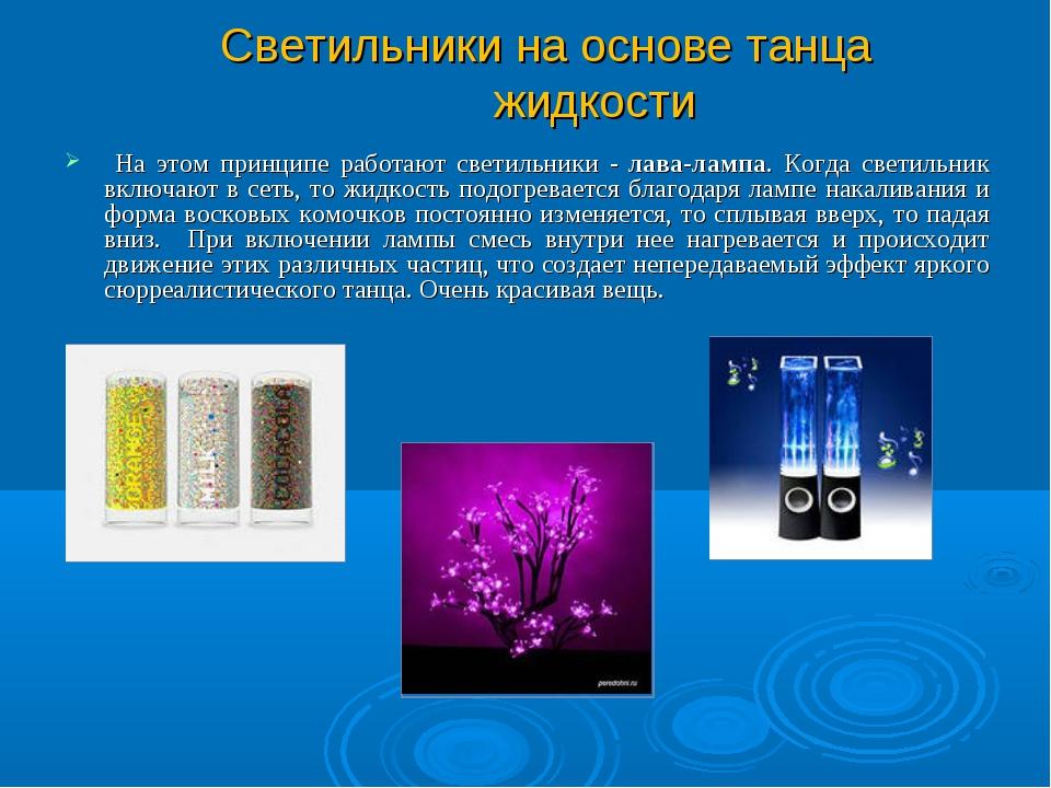Светильники на основе танца жидкости На этом принципе работают светильники -...