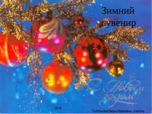 Зимний сувенир Зимний сувенир Толстихина Вера Ивановна учитель технологии ГБО