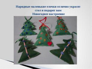 Нарядные маленькие елочки отлично украсят стол и подарят вам Новогоднее настр