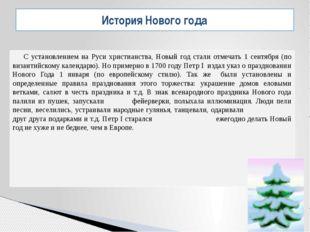 С установлением на Руси христианства, Новый год стали отмечать 1 сентября (п