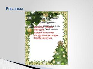 Реклама Здравствуй, праздник новогодний, Праздник ёлки и зимы! Всех друзей св