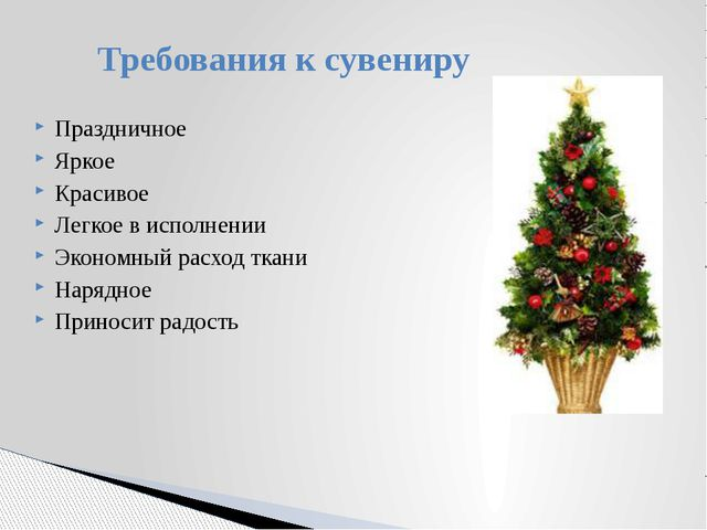 Праздничное Яркое Красивое Легкое в исполнении Экономный расход ткани Нарядно...