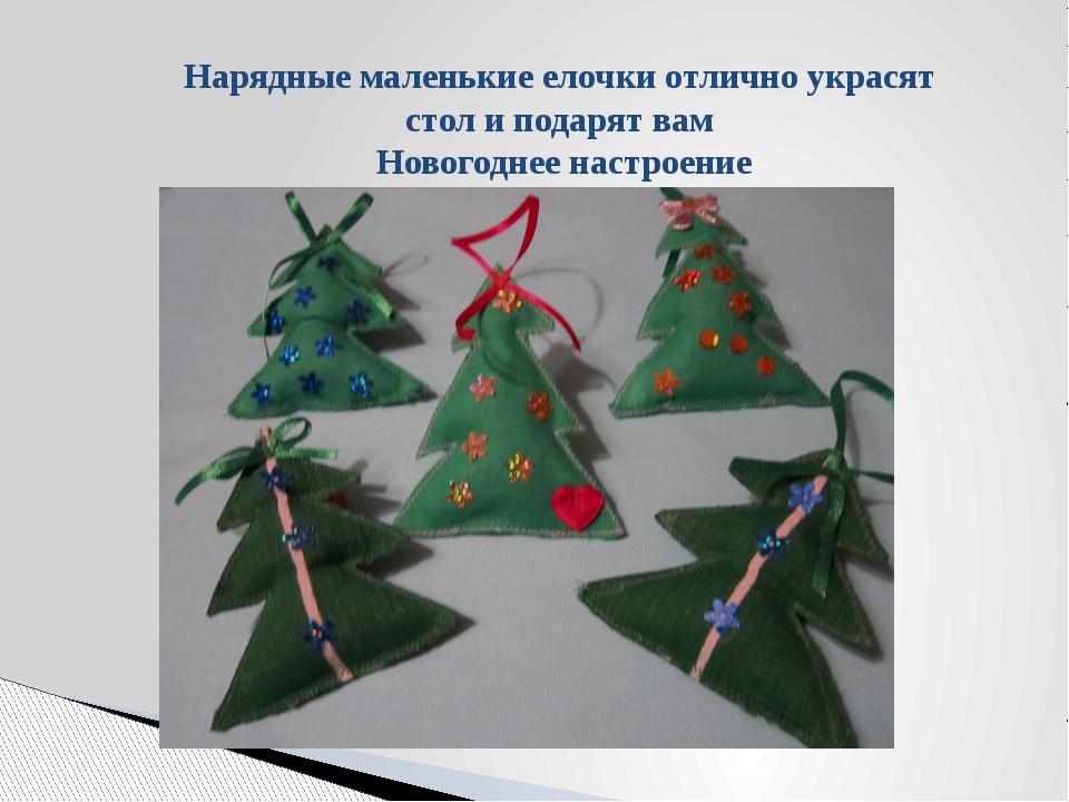 Нарядные маленькие елочки отлично украсят стол и подарят вам Новогоднее настр...