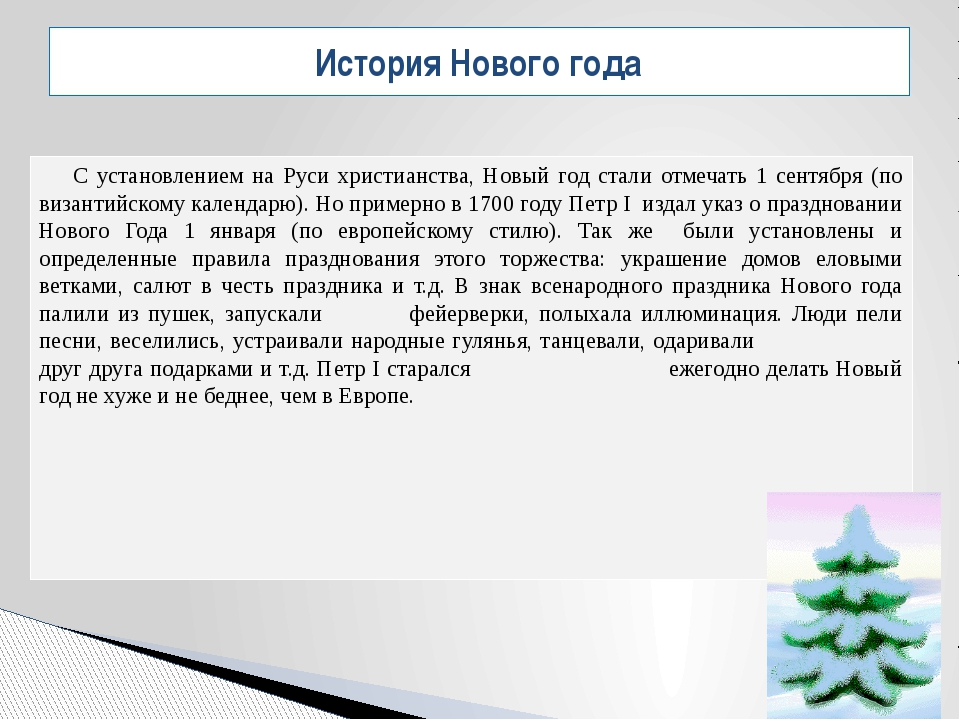 С установлением на Руси христианства, Новый год стали отмечать 1 сентября (п...