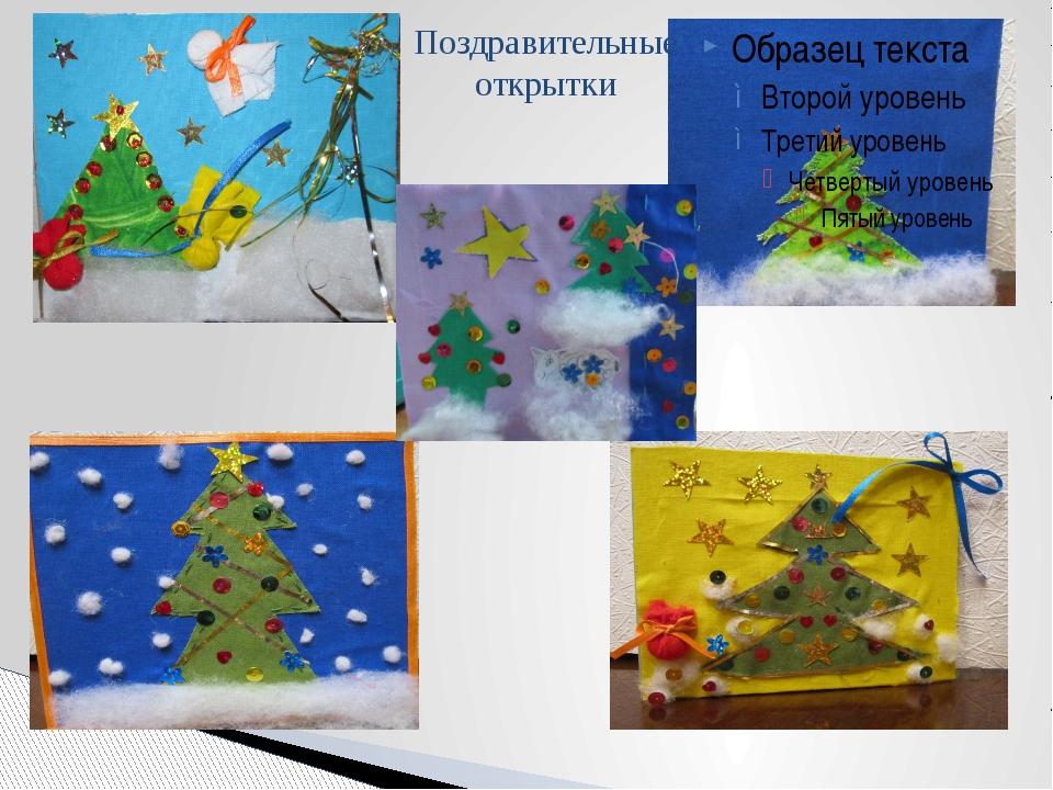 открытки Поздравительные открытки