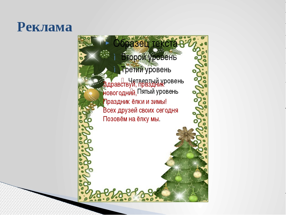 Реклама Здравствуй, праздник новогодний, Праздник ёлки и зимы! Всех друзей св...