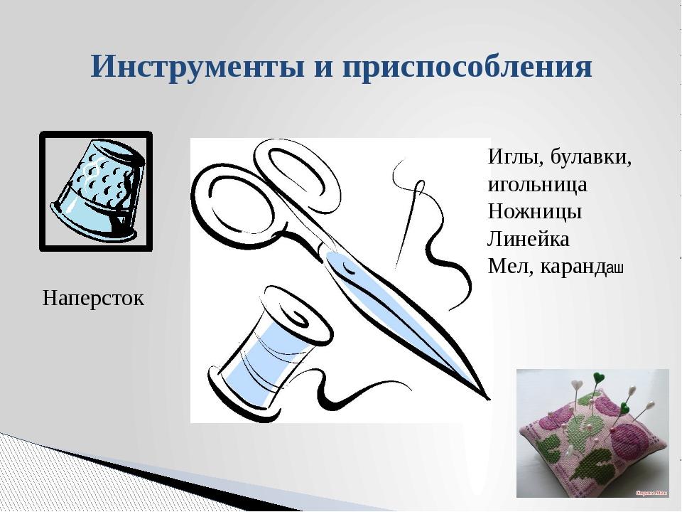 Инструменты и приспособления Наперсток Иглы, булавки, игольница Ножницы Линей...