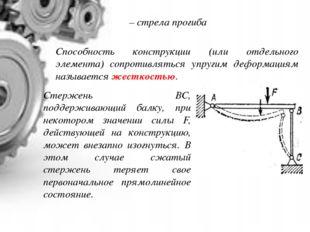 δ – стрела прогиба Способность конструкции (или отдельного элемента) сопротив