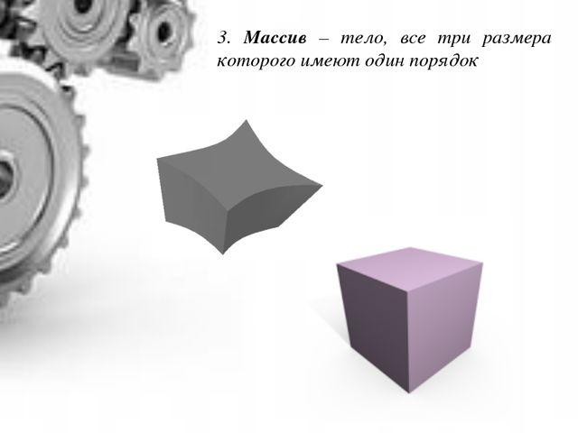 3. Массив – тело, все три размера которого имеют один порядок