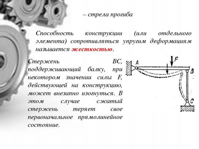 δ – стрела прогиба Способность конструкции (или отдельного элемента) сопротив...