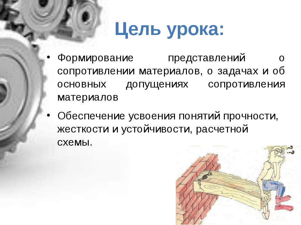 Цель урока: Формирование представлений о сопротивлении материалов, о задачах...