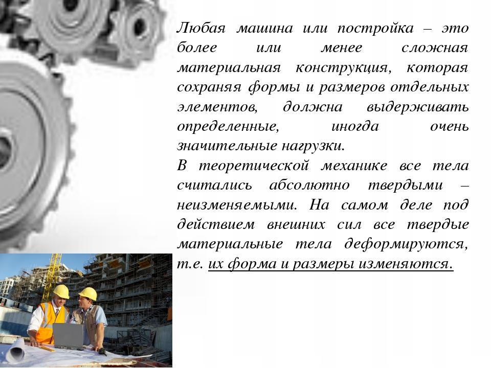 Любая машина или постройка – это более или менее сложная материальная констру...