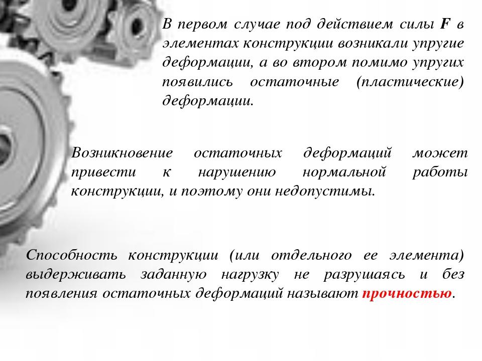 В первом случае под действием силы F в элементах конструкции возникали упруги...