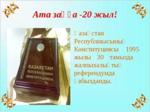 Ата заңға -20 жыл! Қазақстан Республикасының Конституциясы 1995 жылы 30 тамыз