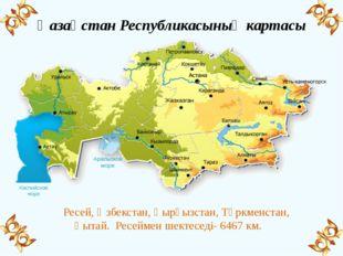 Қазақстан Республикасының картасы Ресей, Өзбекстан, Қырғызстан, Түркменстан