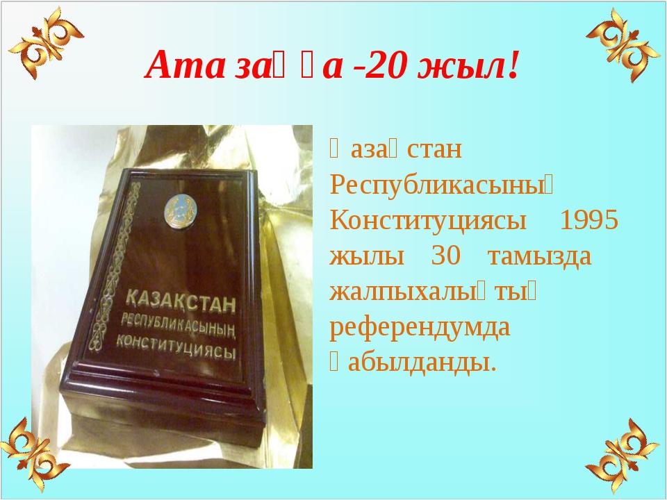 Ата заңға -20 жыл! Қазақстан Республикасының Конституциясы 1995 жылы 30 тамыз...