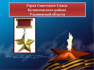 Герои Советского Союза Кузоватовского района Ульяновской области