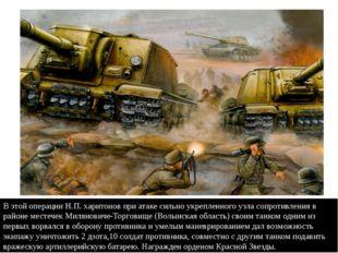 В этой операции Н.П. харитонов при атаке сильно укрепленного узла сопротивлен