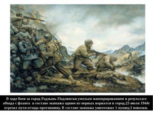 В ходе боев за город Радзынь-Подлянски умелым маневрированием в результате об