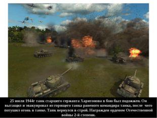 25 июля 1944г танк старшего сержанта Харитонова в бою был подожжен. Он вытащи