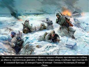 Он вместе с другими соединениями фронта прорвал оборону противника на глубину