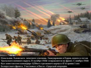Начальник Львовского пехотного училища. Эвакуировано в Киров, вошло в состав