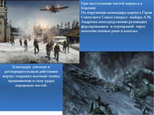 При наступлении частей корпуса к Берлину По поручению командира корпуса Героя