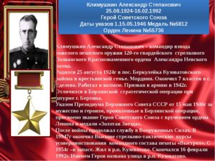 Климушкин Александр Степанович 25.08.1924-16.02.1992 Герой Советского Союза Д