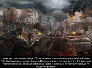 Командир стрелкового взвода 120-го стрелкового полка гвардии младший лейтенан