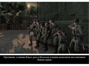 Противник в панике бежал, рота и батальон успешно выполнили поставленную боев