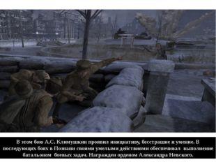 В этом бою А.С. Климушкин проявил инициативу, бесстрашие и умение. В последую