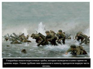 Гвардейцы нашли водосточные трубы, которые выводили в канал прямо на уровень