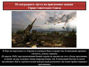 Из наградного листа на присвоение звания Героя Советского Союза В боях на под
