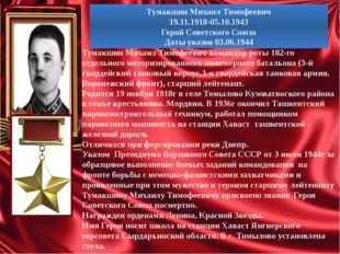 Тумакшин Михаил Тимофеевич 19.11.1918-05.10.1943 Герой Советского Союза Даты
