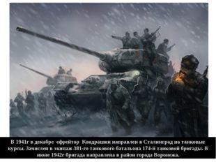 В 1941г в декабре ефрейтор Кондрашин направлен в Сталинград на танковые курсы