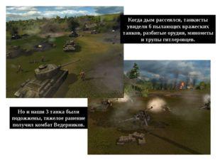 Когда дым рассеялся, танкисты увидели 6 пылающих вражеских танков, разбитые о