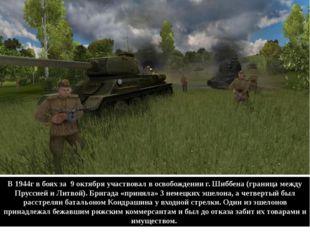 В 1944г в боях за 9 октября участвовал в освобождении г. Шиббена (граница меж