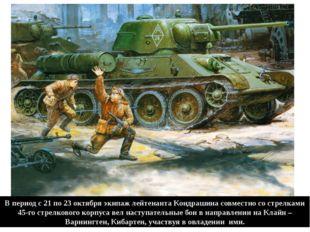 В период с 21 по 23 октября экипаж лейтенанта Кондрашина совместно со стрелка