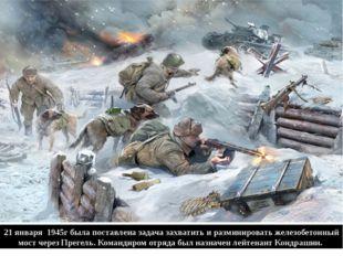 21 января 1945г была поставлена задача захватить и разминировать железобетонн