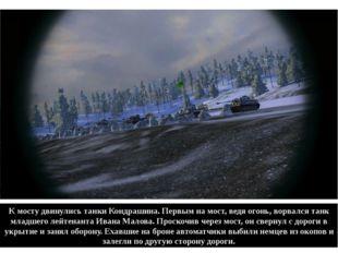 К мосту двинулись танки Кондрашина. Первым на мост, ведя огонь, ворвался танк