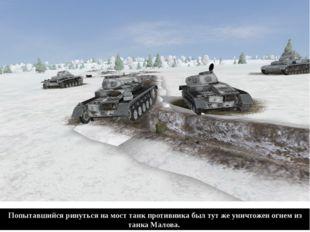Попытавшийся ринуться на мост танк противника был тут же уничтожен огнем из т