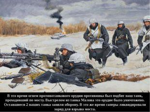 В это время огнем противотанкового орудия противника был подбит наш танк, про