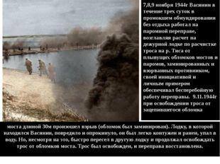 7,8,9 ноября 1944г Васянин в течение трех суток в промокшем обмундировании бе
