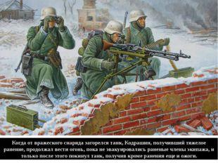Когда от вражеского снаряда загорелся танк, Кодрашин, получивший тяжелое ране