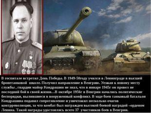 В госпитале встретил День Победы. В 1949-50году учился в Ленинграде в высшей