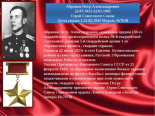 Абрамов Петр Александрович –командир орудия 130-го гвардейского артиллерийск