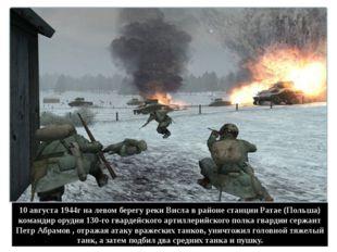 10 августа 1944г на левом берегу реки Висла в районе станции Ратае (Польша) к