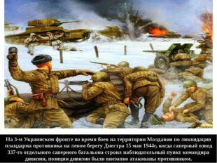 На 3-м Украинском фронте во время боев на территории Молдавии по ликвидации п