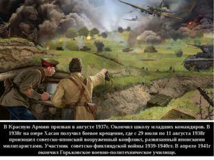 В Красную Армию призван в августе 1937г. Окончил школу младших командиров. В