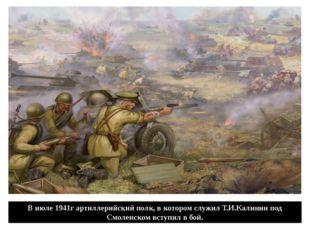 В июле 1941г артиллерийский полк, в котором служил Т.И.Калинин под Смоленском